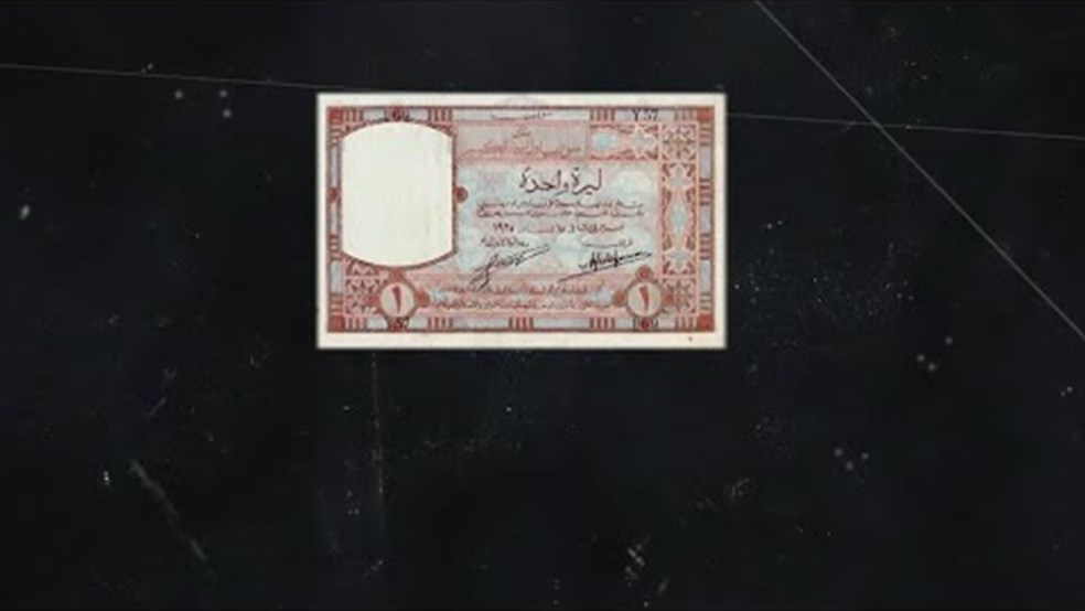 First Lebanese Currency