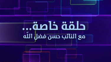 Special Episode with MP Hassan Fadlallah
