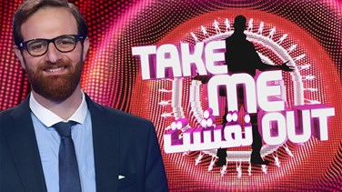 Take Me Out Na2ashit